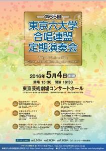 東京六大学合唱連盟